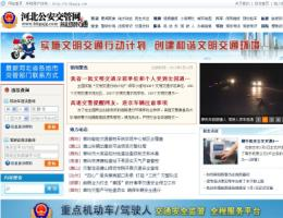 深圳汽车违章查询网_河北省公安交管网交通违章查询