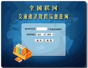 全国驾驶证系统_全国驾驶证违章扣分查询系统
